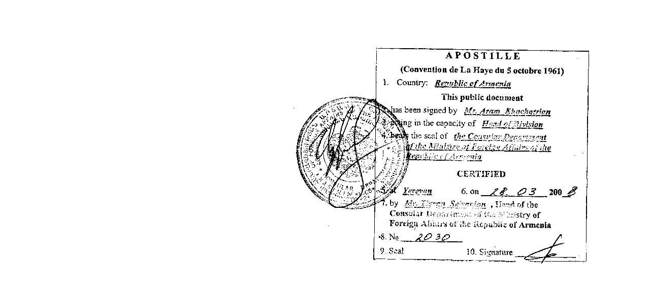 Апостиль документов в Армении