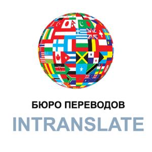 бюро переводов Интранслейт