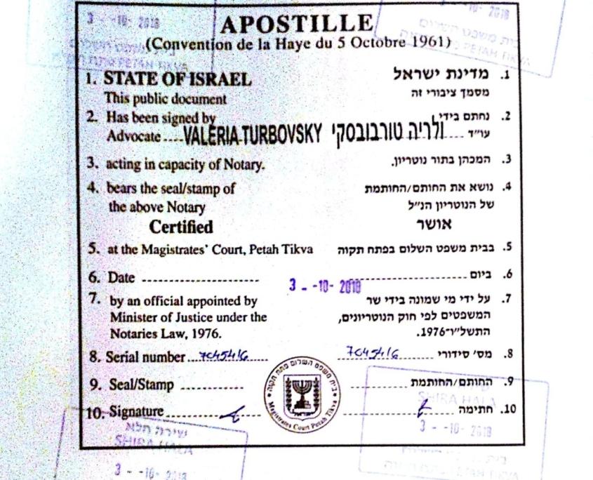 Апостиль документов в суде